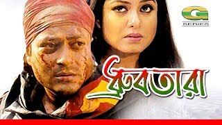 Bangla New Movie | Dhrubotara | Ferdous |  Mousumi | Helal Khan | Chashi Nazrul Islam
