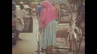 রোজা রেখে রিকশার পিছনে ঝুলে যাচ্ছে কারণ কাজের মেয়ে বলে , 2017