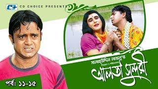 Alta Sundori | Episode 11-15 | Bangla Comedy Natok | Chonchol Chowdhury | Shamim Zaman | Shorna