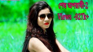 Oporadhi maya re tui Bangla New sad Song
