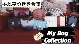 My Bag Collection| 11款平价小众包包合集