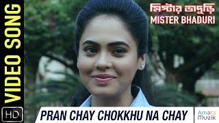 Pran Chay Chokkhu Na Chay Video Song || Mister Bhaduri Bangla MOvie 2016 | Rahul | Malobika