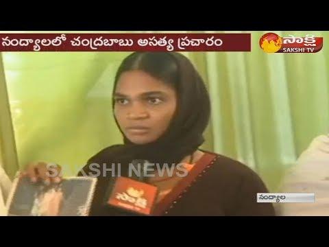 చంద్రబాబు అసత్య ప్రచారం బట్టబయలు... మీడియా ముందుకొచ్చిన మహిళ - Watch Exclusive