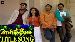 Title Song - MogaliRekulu Telugu Daily Serial || Srikanth Entertainments