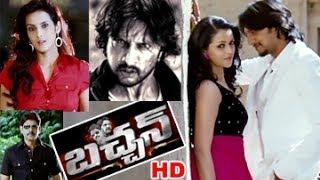 Bachan Movie Theatrical Trailer || Sudeep || Jagapati Babu || Bhavana