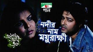 নদীর নাম ময়ুরাক্ষী | Amar Ache Jol | Movie Song | S.I Tutul | Ferdous | Mim | Channel i TV