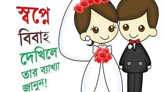 স্বপ্নে বিবাহ দেখিলে তার ব্যাখ্যা জেনে নিন | Shopner Tabir | Shopner Bekkha