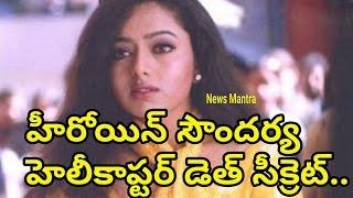 Actress Soundarya DEATH MYSTERY Revealed | హీరోయిన్ సౌందర్య హెలీకాప్టర్ డెత్ సీక్రెట్