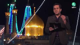 Send Your Salaams | Qom | 20/03/2018