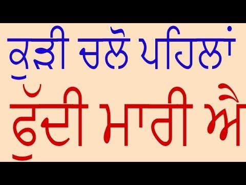 Xxx Mp4 ਕੁੜੀ ਚਲੋ ਫੁੱਦੀ ਮਾਰੇ Funny Punjabi Talk Audio 3gp Sex