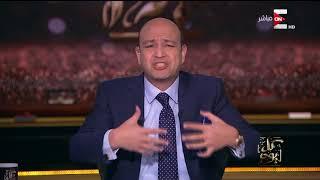 كل يوم - عمرو أديب: تركيا تعلن عن إنشاء قناة بحرية عملاقة مثل قناة السويس