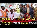 Ethiopia || በሜቴክ እና በ ኢ/ር ስመኘው  አሟሟት የወጣ አዲስ መረጃ