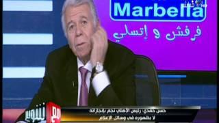مع شوبير - حسن حمدي :عمري ماهزعل من الأهرام و يكشف عن موقفه من العودة لمؤسسة الأهرام