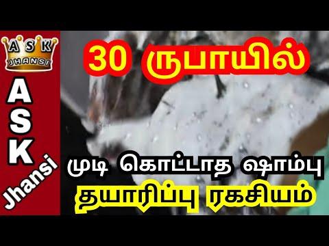 Shampoo Making Formula in Tamil ஹெர்பல் ஷாம்புவும் இதில் தயாரிக்கலாம் வெறும் 30 ருபாய் மட்டுமே