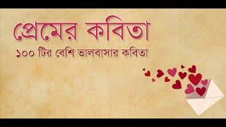 প্রেমের কবিতা - ভালবাসার কবিতা - Valobasar Kobita | Android App