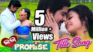 Love Promise - Title Track | Official Video Song | Love Promise Odia Movie 2018 | Jaya, Rakesh