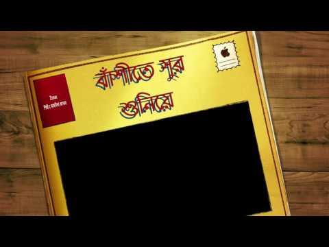 Xxx Mp4 বাঁশীতে সুর শুনিয়ে নজরুল সঙ্গীত Bashite Sur Shuniye 3gp Sex