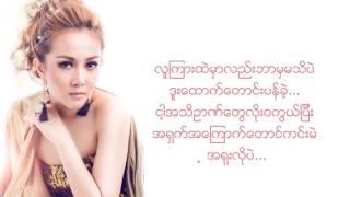 ဝိုင္းစုခိုင္သိန္း - လွည့္စားပါ LYRICS Wyne Su Khine Thein