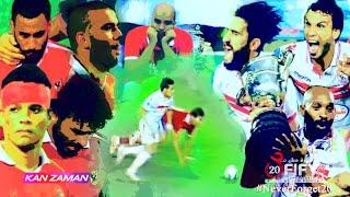 الكورة مش مع عفيفي #4 - تحليل مباراة الزمالك والأهلي 8-8-2016