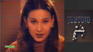 Justuju (جستجو ) -  Old PTV Kids Drama Series - Clip 2