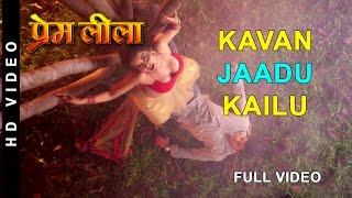 Full Video - 'Kavan Jaadu Kailu' [ New Bhojpuri Video Song ]  | Vikrant & Monalisa | Premleela