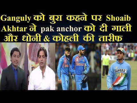Xxx Mp4 Ganguly को बुरा कहने पर Pak Anchor को Shoaib Akhtar ने दी गाली और धोनी कोहली की जबरदस्त तारीफ 3gp Sex