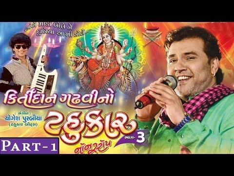 Xxx Mp4 Kirtidan Gadhvi No Tahukar 3 Part 1 KIRTIDAN GADHVI Nonstop Gujarati Garba 2015 3gp Sex