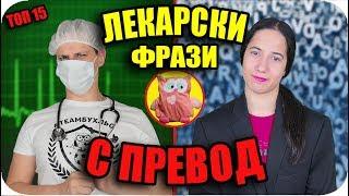 Топ 15 ЛЕКАРСКИ ФРАЗИ с превод