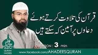 Quran ki Tilawat kertay huay Duao per Ameen kehna