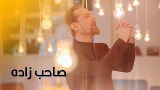 FARHAD DARYA  - SAHIBZADAH OFFICIAL VIDEO