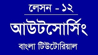 14  Important info about SEO job, Outsourcing Bangla Tutorial Lesson 14, Freelancing Bangla Tutorial