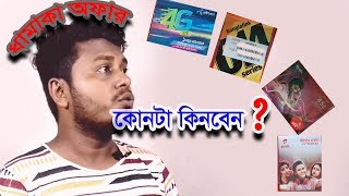Your Best  Sim Card Operator  Dhamaka Offer In Bangladesh