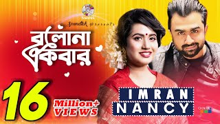 Bolona Ekbar | Imran & Nancy | Pradip Saha | Lyric Video | Soundtek