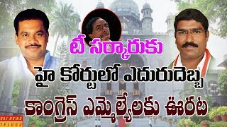Shock to TRS Govt: High Court Orders T Govt to Cancel Suspension on Congress MLA' s