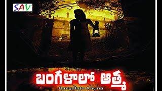 Banglalo Athma ||బంగ్లాలో ఆత్మ|| Telugu Full Movie  HD|| Horror Collection