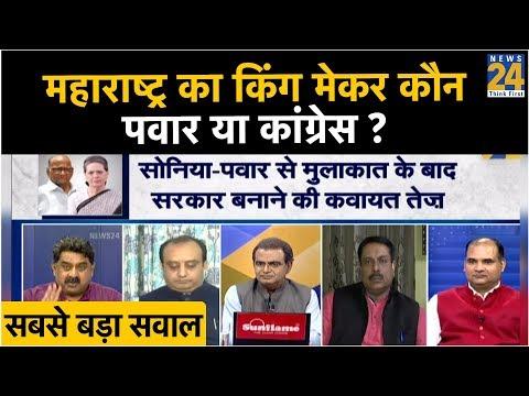 सबसे बड़ा सवाल Maharashtra का King Maker कौन Sharad Pawar या कांग्रेस 18 Nov 2019