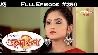 E Amar Gurudakshina - 10th August 2017 - এ আমার গুরুদক্ষিণা - Full Episode