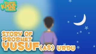 Urdu Islamic Cartoon For Kids | Prophet Yusuf (AS) Story | Part 1 |  Quran Stories For Kids In Urdu
