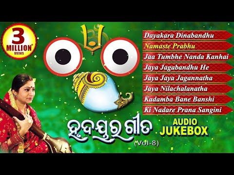 Xxx Mp4 All Time Popular Traditional Jagannath Bhajan Hrudayara Gita Vol 8 Full Audio Songs JUKEBOX 3gp Sex
