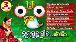 All Time Popular Traditional Jagannath Bhajan - Hrudayara Gita Vol-8 || Full Audio Songs JUKEBOX