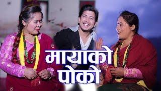 New Dohori Song 2073/2017  Mayako Poko by Prakash Saput & Muna Thapa Magar ft. Raj & Anjali