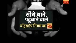 Government read ur WhatsApp messages