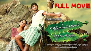 Annakodi Tamil Full Movie