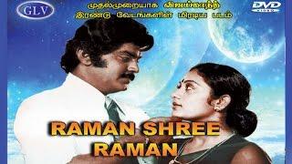 Raman Shree Raman | Suspence Thriller Action Super Hit |Vijayakanth,Jyothii |Tamil HD Movie