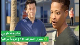 مشوار الاحتراف  #1 مدبلجة عربي | عزومة مراكبية 😂 | فيفا 18 | FIFA 18