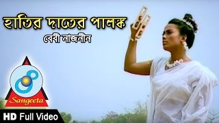 Hatir Dater Palanka - Baby Naznin Music Video - Jedin Pakhi Ure Jabe