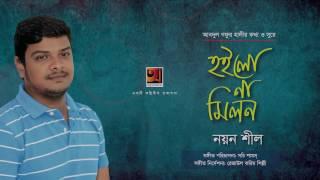 Sham Shuk Pakhi By Nayan Shil | Album  Hoilona Milon |  Official lyrical Video