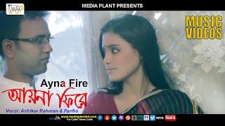 Ayna Phire by Dola & Ashikur Rahman !! Official HD Bangla Music Video !! Media Plant Present's