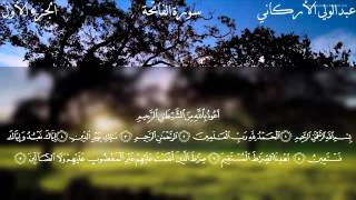 سورة الفاتحة بصوت الشيخ عبدالولي الأركاني