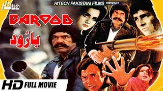 BAROOD (1984 FULL MOVIE) - SULTAN RAHI & SHABNAM - OFFICIAL PAKISTANI MOVIE